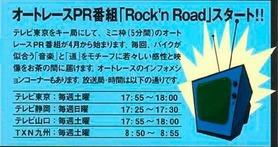 ROCKIN ROAD