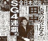 SG全日本選抜