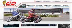 伊勢崎オートレース(新)