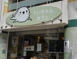 ていちゃんカフェ