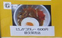 ヒレかつかれー600円
