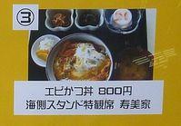 エビかつ丼800円