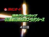 GI開場53周年記念ゴールデンレース