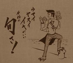 旬之介01