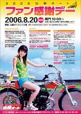 2006山陽オートファン感謝デー