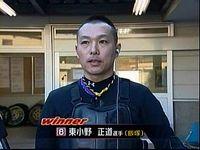 東小野 初日01