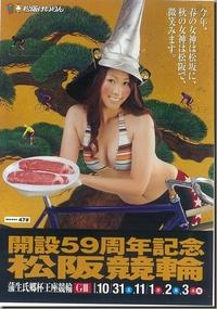 松阪競輪 開設59周年記念