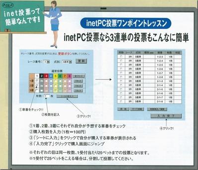inetPC