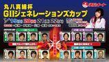 GII ジェネレーションズカップ03