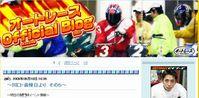 オートレース オフィシャル ブログ_