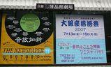 大銀座落語祭2007 02