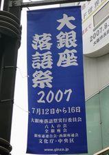 大銀座落語祭2007 05