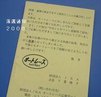 落選2008
