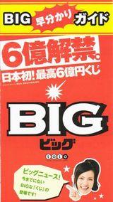 big01