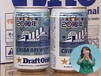 20周年缶