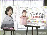 春の全国交通安全運動のポスターに起用された女優・相武紗季さん01