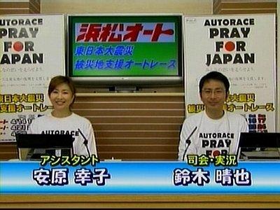 ライブ 浜松 オート