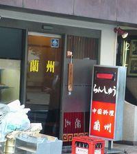 中国料理 蘭州02