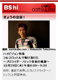 NHK BSオンライン