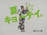 ゆかこん☆娘01