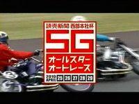 SG 第29回 オールスターオートレース04