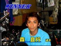 森 winner