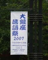 大銀座落語祭2007 04