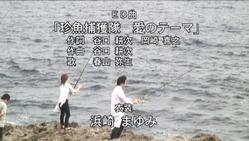 珍魚捕獲隊 愛のテーマ