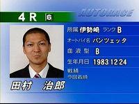 田村治郎01