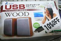 USBマルチメディアスピーカ AMSU1BR
