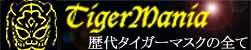 タイガーマスク選手(新日本プロレス)公認 TIGERMANIA