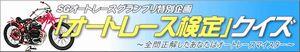 Gオートレースグランプリ特別企画 「オートレース検定」クイズ
