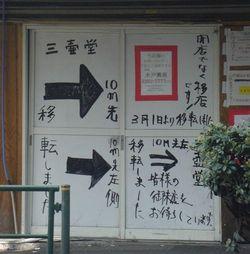 三壺堂03