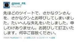 NHK広報局-さかなクンさんを、さかなクン