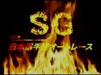 SG第42回