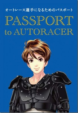 PASSPORT to AUTORACE