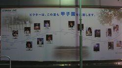 甲子園キャンペーン
