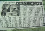 東京スポーツ 8.11