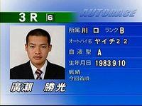 広瀬勝光01