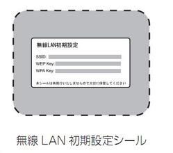 無線LAN初期設定シール