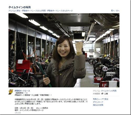 伊勢崎オートレース - タイムラインの写真  Facebook