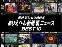 ありえへん世界_テレビ東京01pg