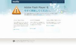 Firefox の更新_1252627346436