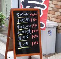 ふくふく亭03