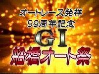 オート祭 59