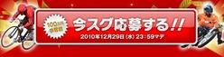 100万円争奪戦