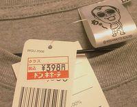 たむけん398円