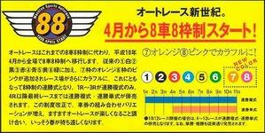 8車8枠制03
