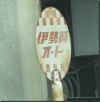 伊勢崎オートバス