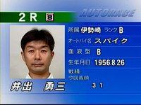 井出 勇三02